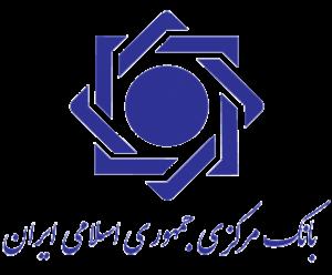 بانک مرکزی جمهوری اسلامی ایران :