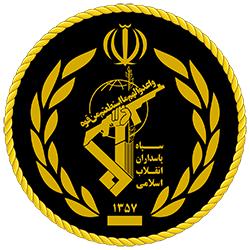 سپاه پاسداران انقلاب اسلامی :