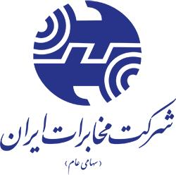 شرکت مخابرات ایران :