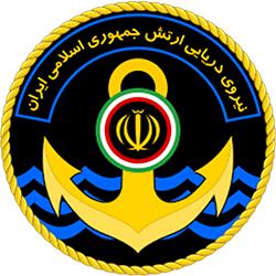 نیروی دریایی ارتش جمهوری الامی ایران :