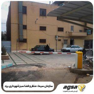 راهبند بازویی سازمان سیما، منظر و فضا سبز شهرداری یزد