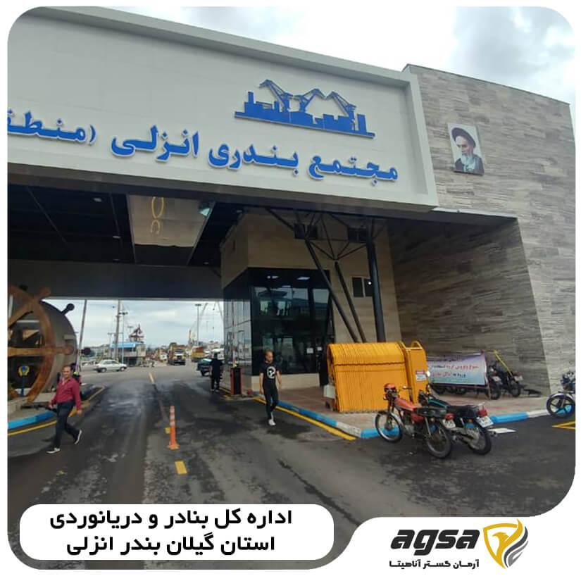 راهبند آکاردئونی اداره کل بنادر و دریانوردی استان گیلان بندر انزلی