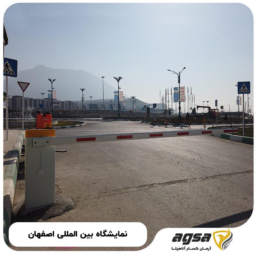 راهبند پارکینگ نمایشگاه بین المللی اصفهان