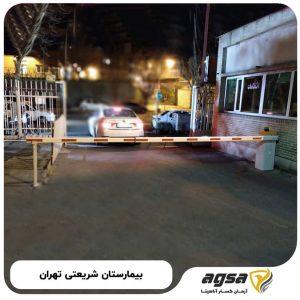 راهبند بازویی پارکینگ بیمارستان شریعتی تهران