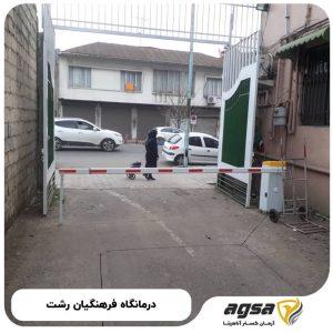 راهبند بازویی پارکینگ درمانگاه فرهنگیان رشت