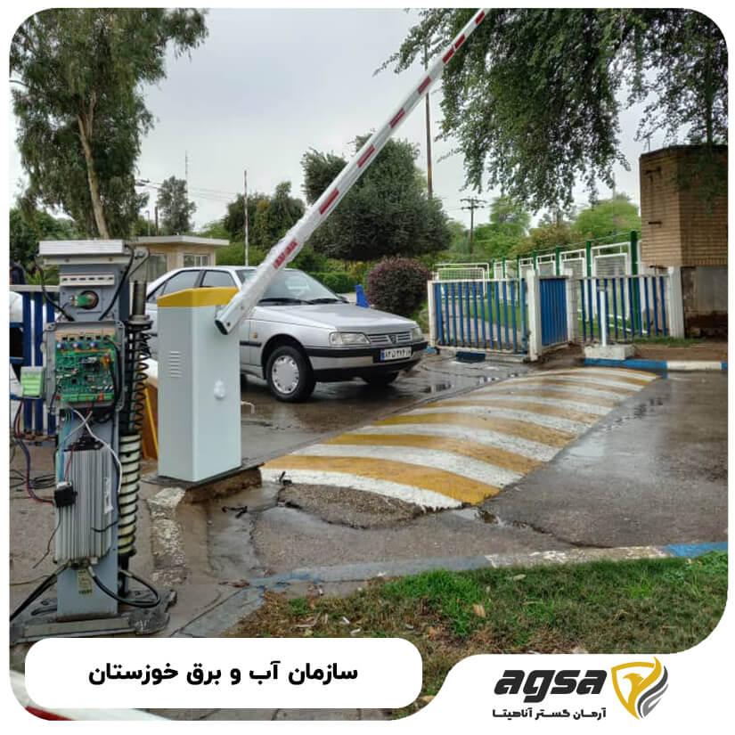 راهبند پازویی پارکینگ سازمان آب و برق خوزستان