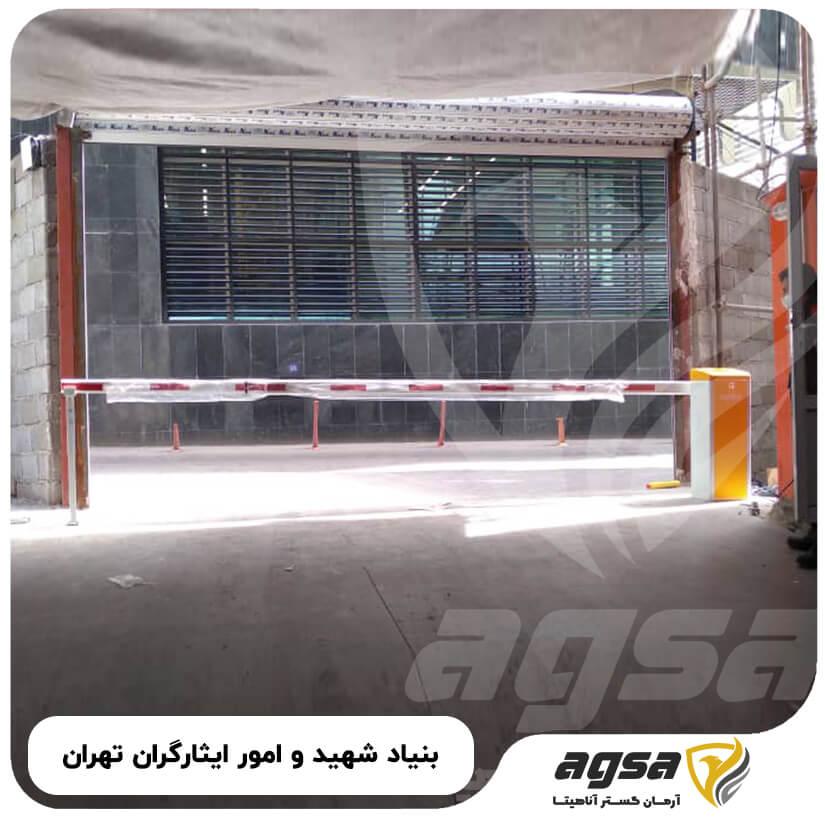 راهبند بنیاد شهید و امور ایثارگران تهران