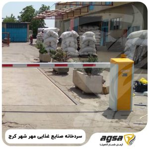 vhifkn سردخانه صنایع غذایی مهر شهر کرج