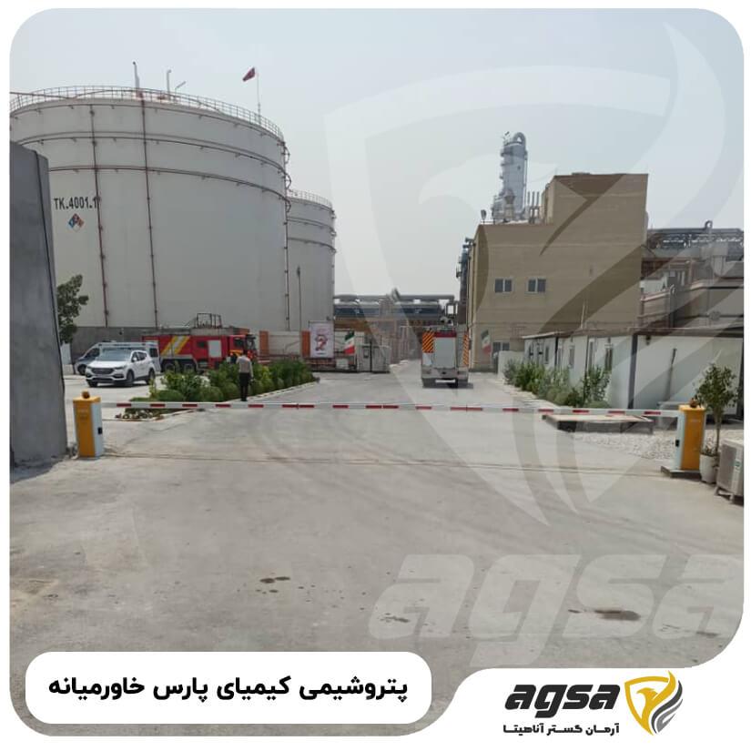 راهبند پتروشیمی کیمیای پارس خاورمیانه