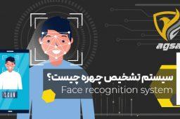 سیستم تشخیص چهره
