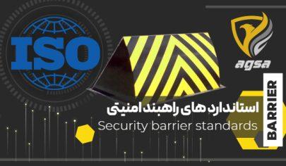 استاندارد های راهبند های امنیتی
